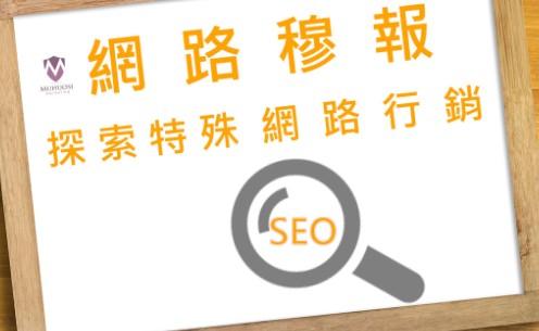 關於網路穆報。帶您探索特殊行業網路行銷SEO。為什麼博弈網站SEO可以這麼厲害?為什麼徵信社SEO可以這麼厲害 ...