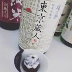 酒楽  東京五蔵の日本酒チョコレートのご紹介    小澤酒造澤乃井