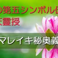 クラマレイキ秘奥義伝授【特別版】
