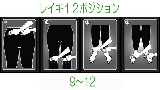 レイキ-12ポジション-やり方