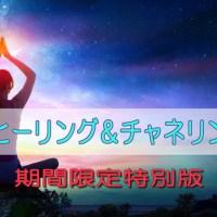 ルミナヒーリング&チャネリング伝授【期間限定特別版】