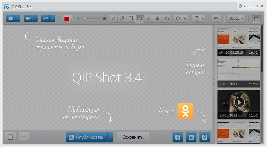 Главный экран QIP Shot