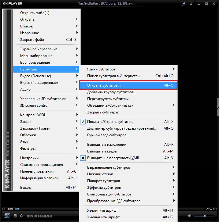 Открытие субтитров в KMPlayer