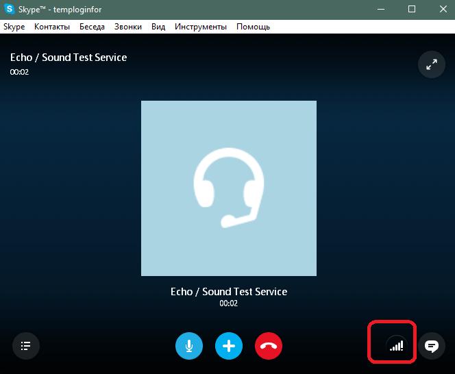 Кнопка для открытия настроек звука в звонке Skype