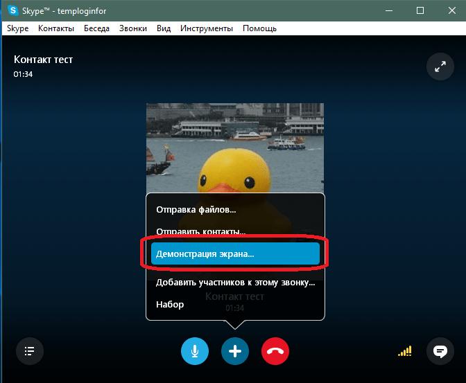 Кнопка для запуска демонстрации экрана в Skype
