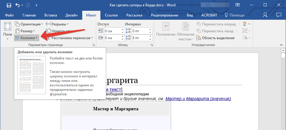 Layout - Columns in Word