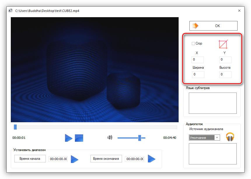 Couper la vidéo dans le format Editeur du programme d'usine