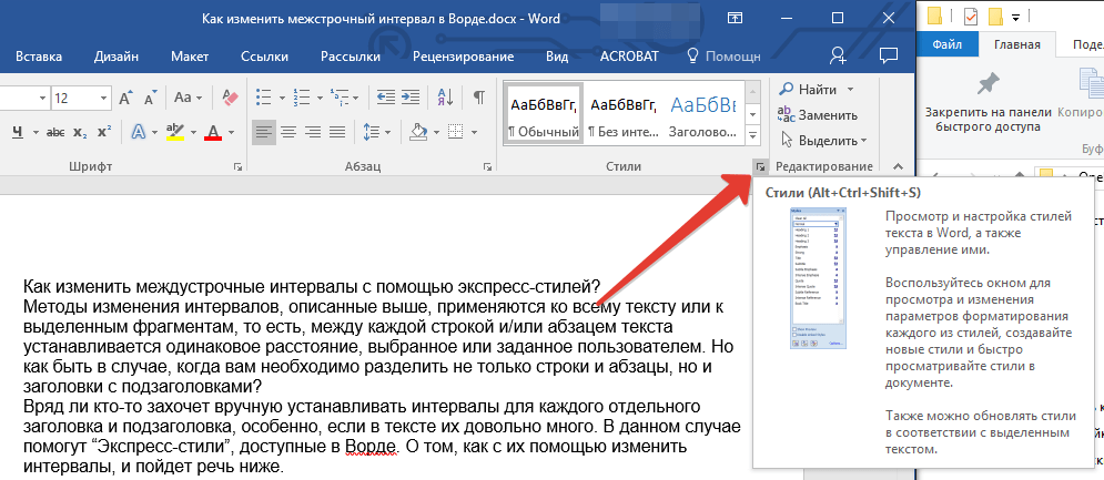 Word бағдарламасындағы мәнер параметрлері