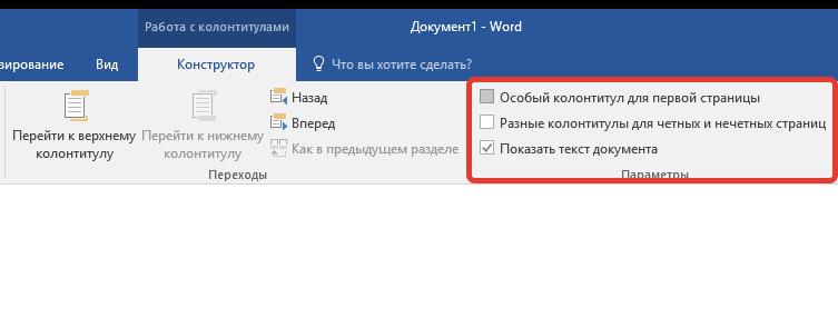 Word бағдарламасындағы параметрлер