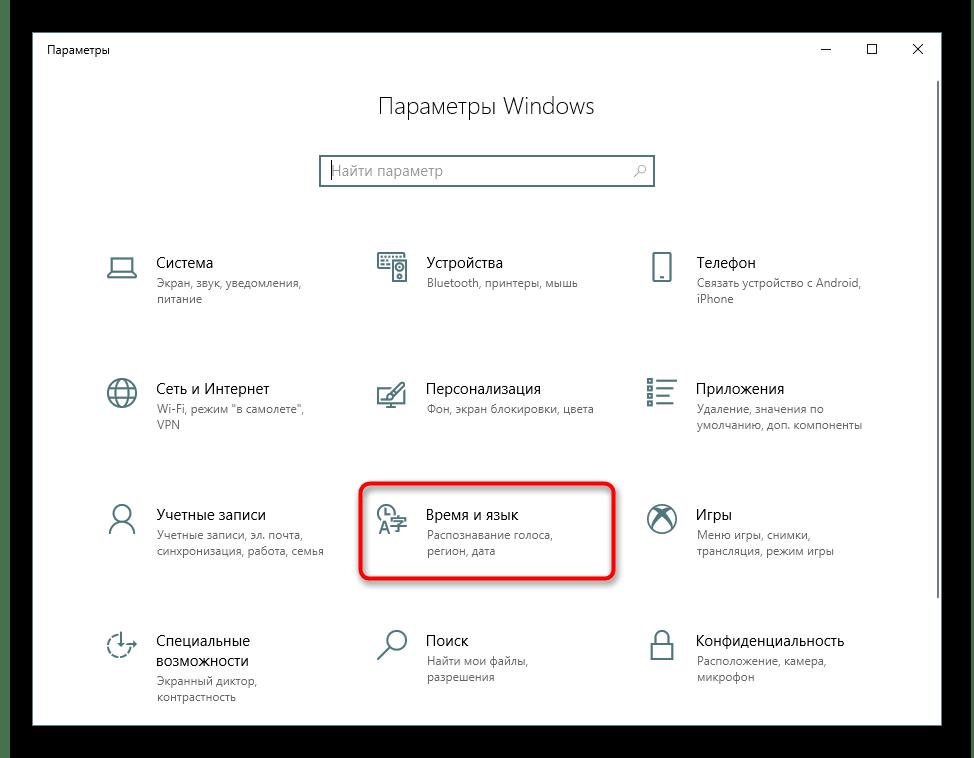 Transição para as configurações de tempo através de configurações do Windows 10