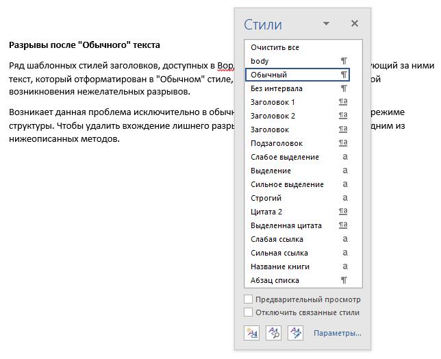 Rales après texte ordinaire (boîte de dialogue Styles) dans Word