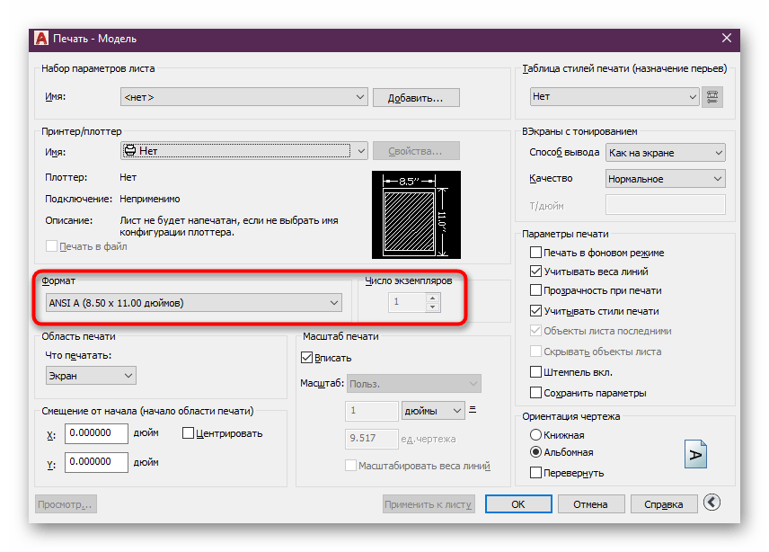 Memilih format untuk menyimpan helaian dalam program AutoCAD