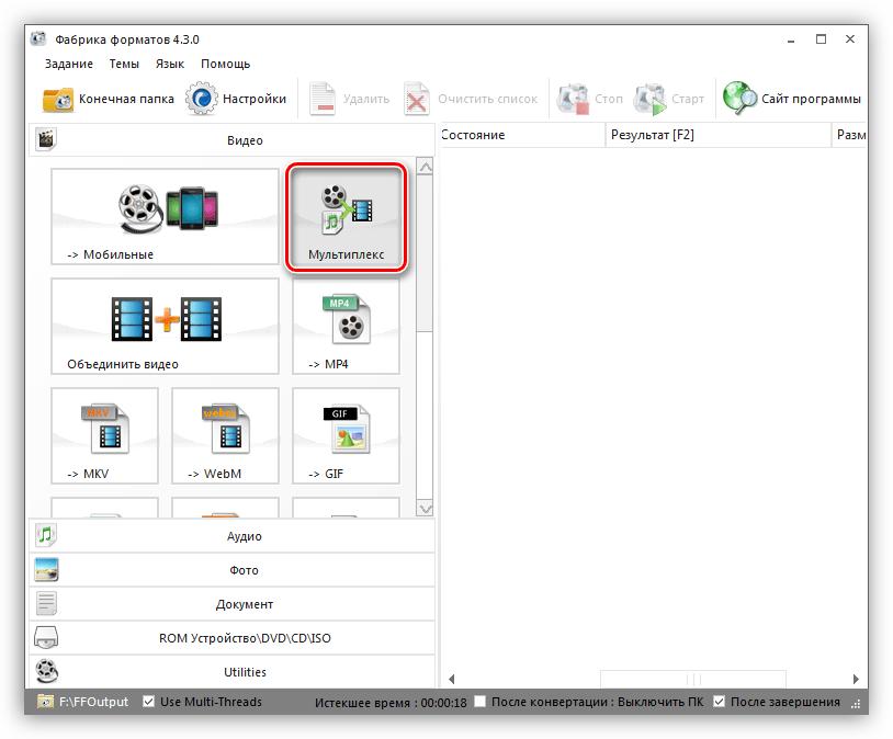 Démarrer un multiplexeur dans le programme d'usine de format
