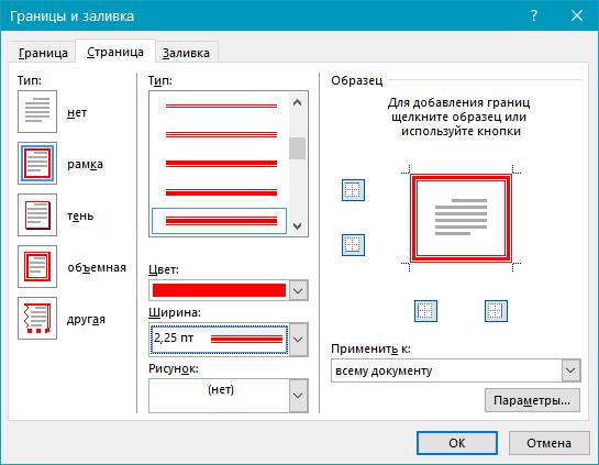 Жақтау параметрлері Word бағдарламасында өзгертілді