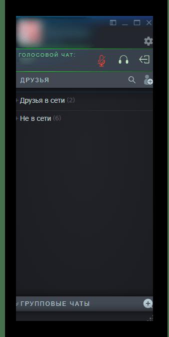 Butang kawalan panggilan suara dalam senarai rakan-rakan di dalam stim