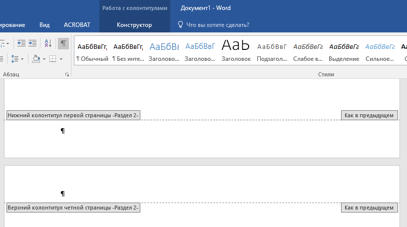 Ștergeți ca în secțiunea anterioară în Word