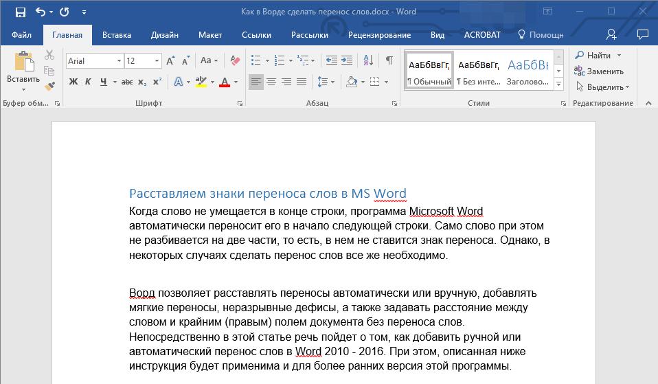 Αυτόματο κείμενο μεταφοράς χωρίς μεταφορά στο Word