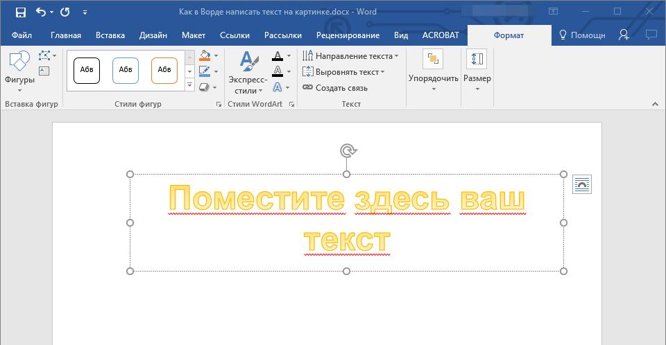 Παράθυρο για κείμενο στο Word