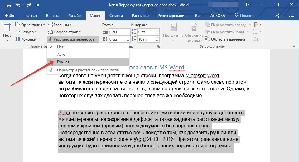 Χειροκίνητες μεταφορές στο έγγραφο (κουμπί μεταφοράς) στο Word