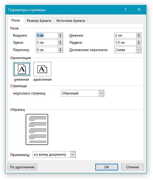 Ρυθμίσεις σελίδας Παράθυρο με λέξη
