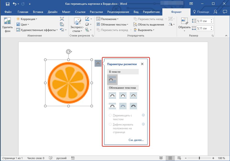 как переместить логотип с картинки