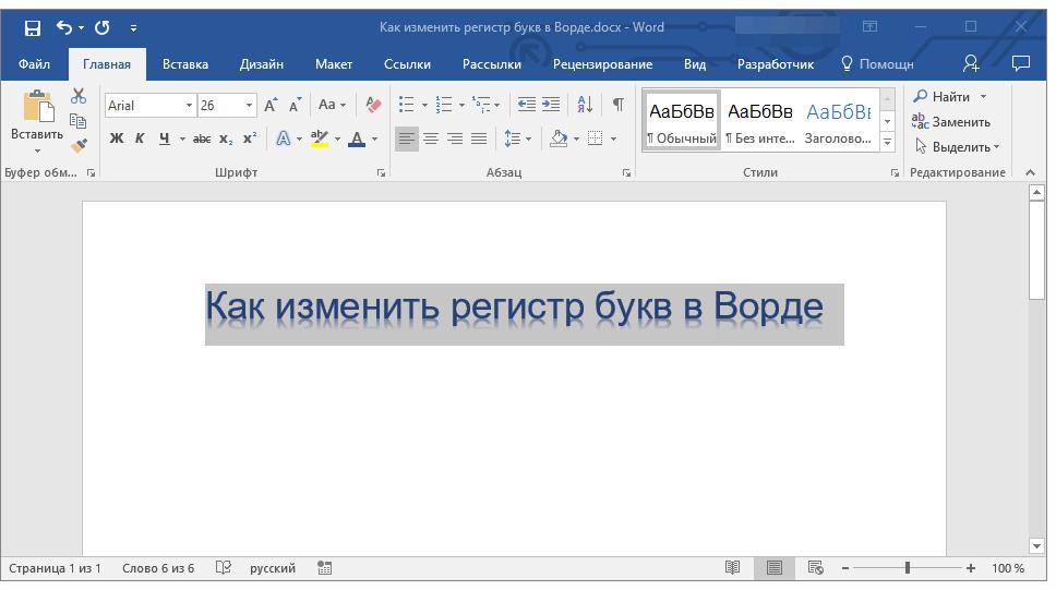 Schimbați registrul în taste rapide Word  Modificarea
