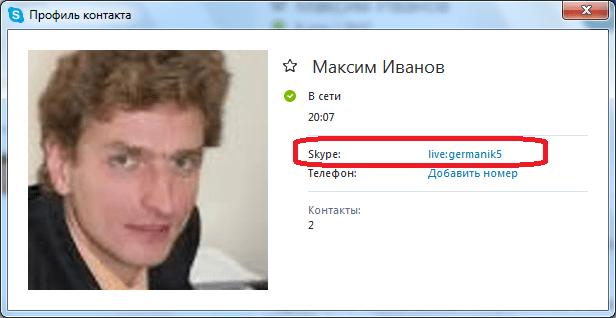 Личные данные пользователя в Skype