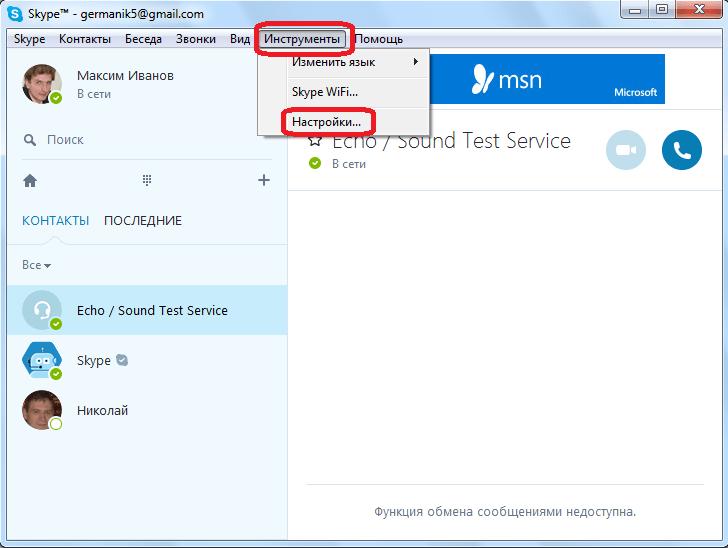 Skype параметрлеріне өтіңіз