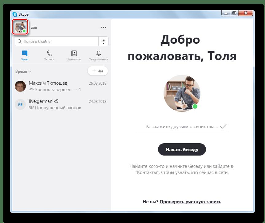 Переход в настройки своего профиля в программе Skype 8