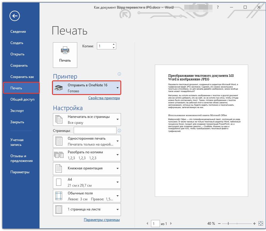 Imprimindo um documento no Word