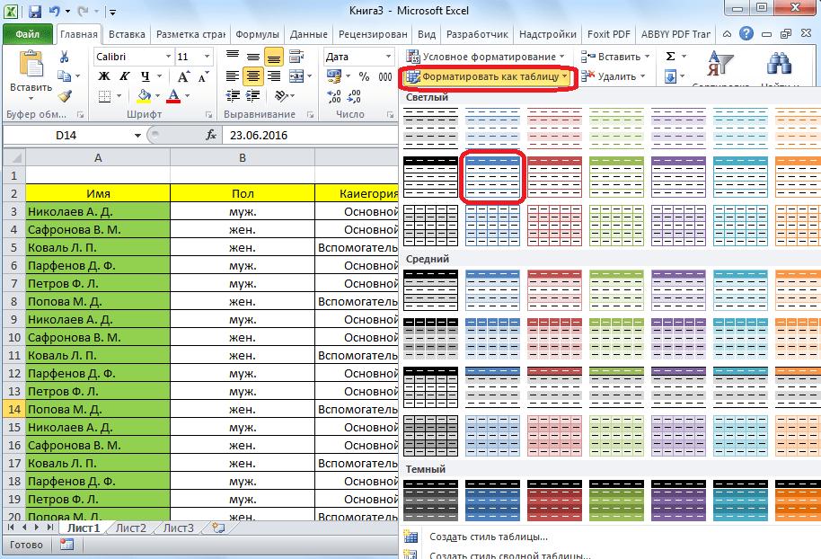 การฟอร์แมตเป็นตารางใน Microsoft Excel