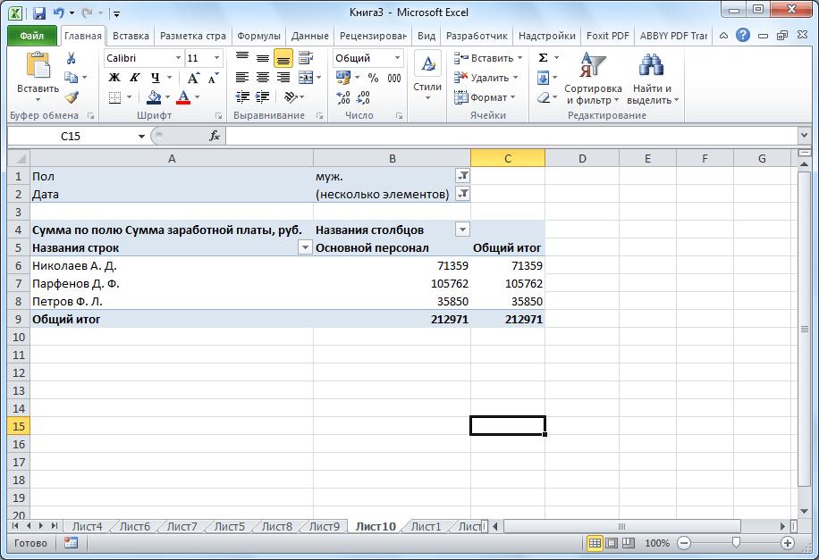 การเปลี่ยนตารางสรุปใน Microsoft Excel