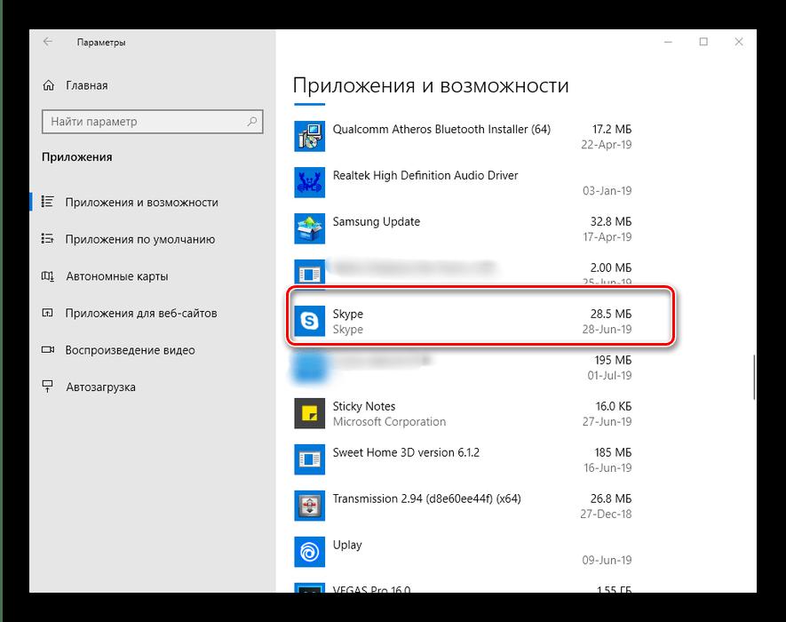Windows 10でSkypeを削除するためにリスト内のアプリケーションを見つける