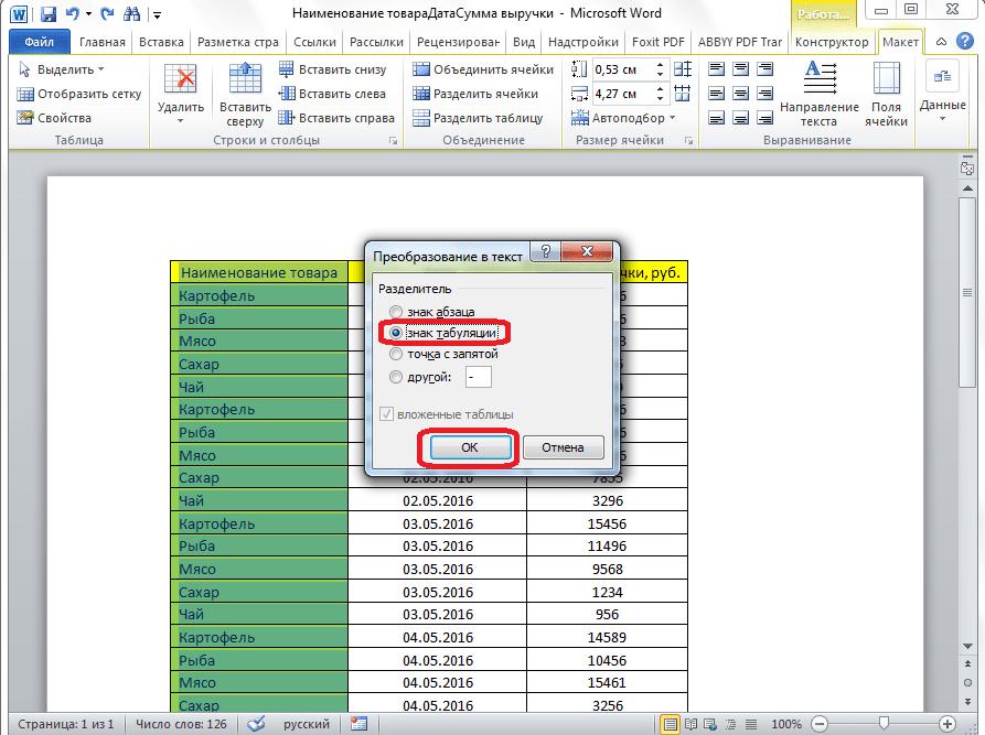 Word мәтініндегі мәтінге түрлендіру параметрлері