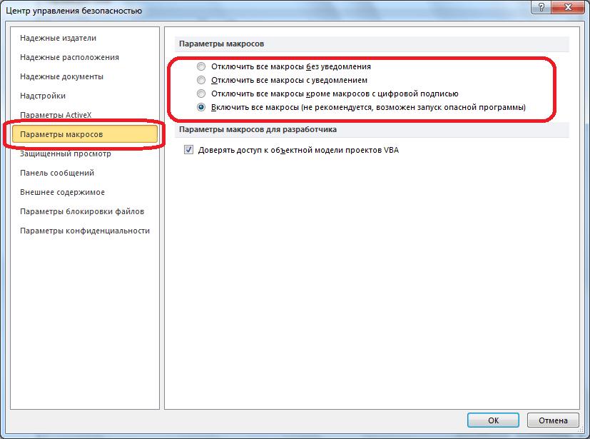 Les paramètres d'Excel sont légèrement différents, nous allons donc les appeler comme ils les appellent.
