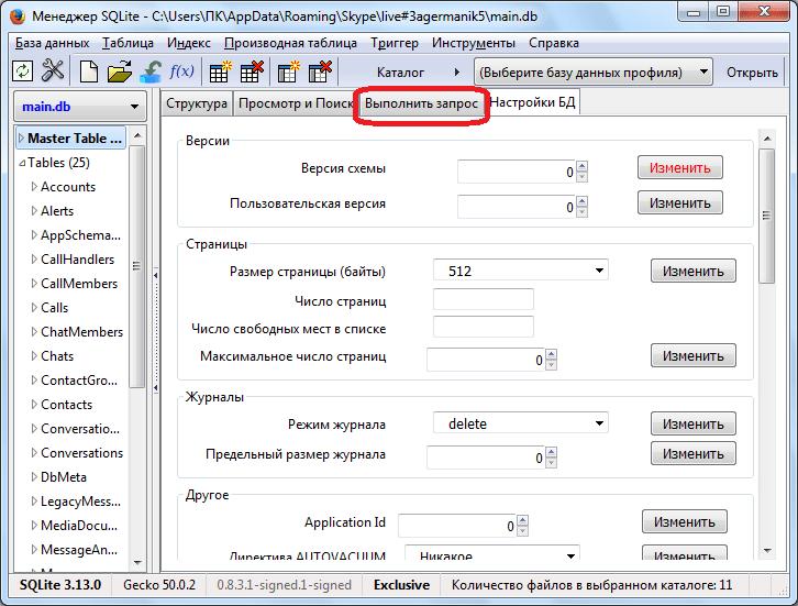 Vá para a guia Executar Filme no SQLite Manager