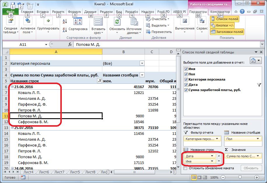 ย้ายวันที่และชื่อใน Microsoft Excel