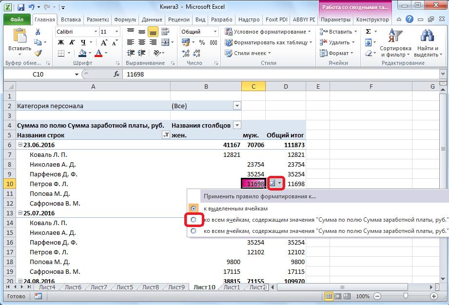 การใช้ฮิสโตแกรมกับเซลล์ทั้งหมดใน Microsoft Excel