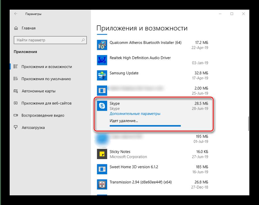 Windows 10パラメータのSkypeの削除プロセス