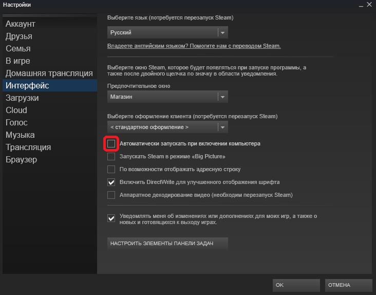 Steam Otomatik Başlatmayı Devre Dışı Bırak
