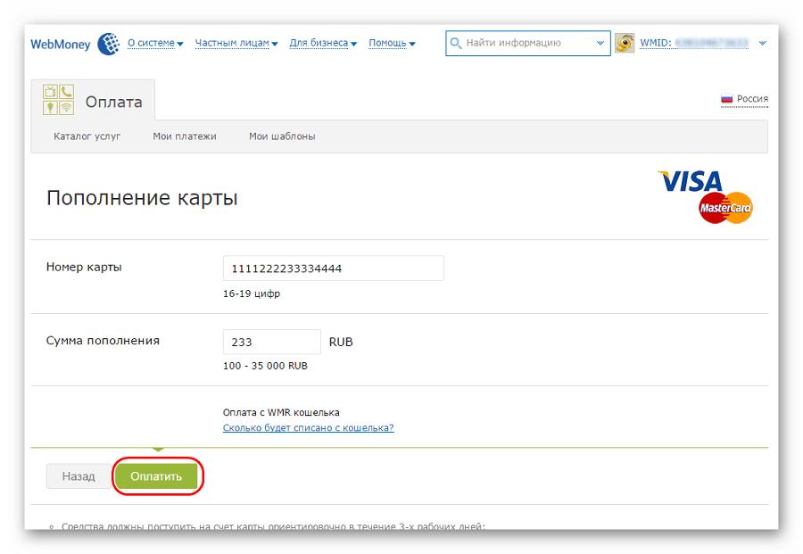 Изображение - Можно ли перевести деньги с вебмани на карту приватбанка stranitsa-servisa-Telepay-dlya-perevoda-deneg-na-kartu