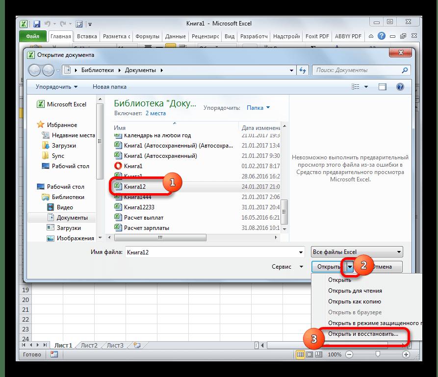 Microsoft Excel бағдарламасындағы ашу және қалпына келтіру