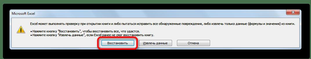 Microsoft Excel-де қалпына келтіруге көшу