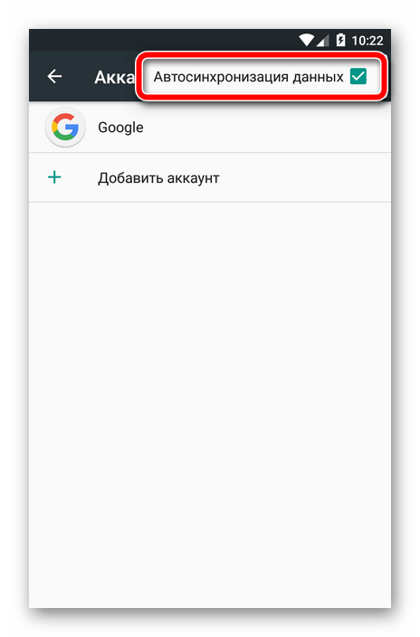 Synchronization error after registration in Google  Cache