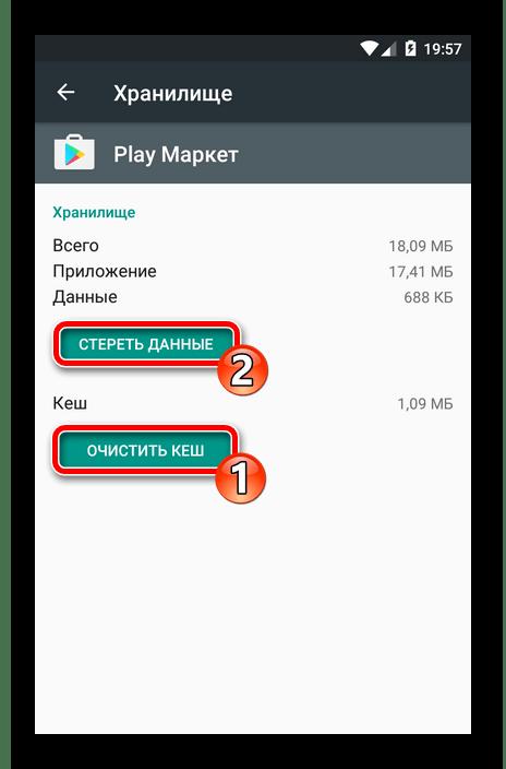 Очистка даных Play Маркета