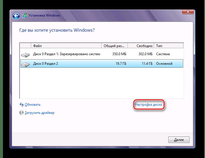 Windows орнату кезінде дискіні бөлу