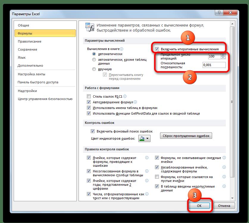 Microsoft Excel에서 반복 계산을 활성화합니다
