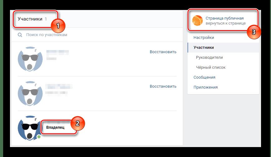 Bumalik sa pangunahing pahina ng komunidad ng VKontakte.