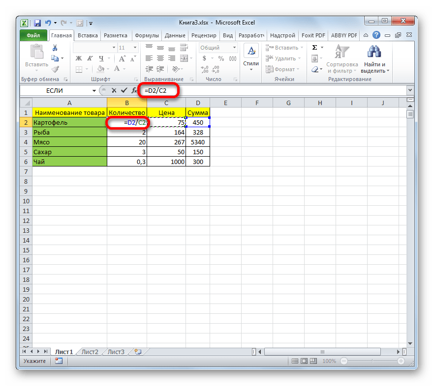 Insert a cyclic link in a table in Microsoft Excel