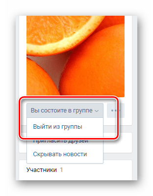 Lumabas mula sa vkontakte inalis grupo.